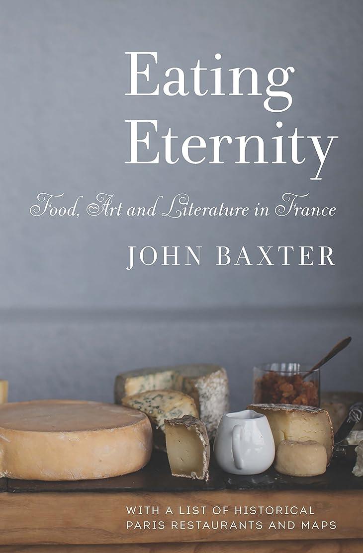 そうでなければ内なるスイングEating Eternity: Food, Art and Literature in France (English Edition)