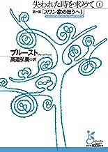 表紙: 失われた時を求めて 1~第一篇「スワン家のほうへI」~ (光文社古典新訳文庫)   高遠 弘美