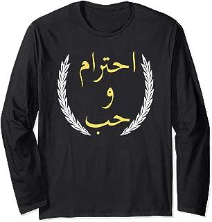 Arabic Islam Allah Anti-Trump Pro Immigration Immigrants Long Sleeve T-Shirt