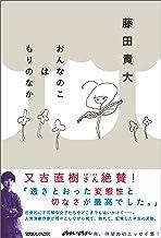 表紙: おんなのこはもりのなか | 藤田貴大