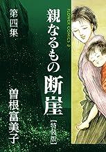 表紙: 特装版「親なるもの 断崖」(4) (フラワーコミックス)   曽根富美子