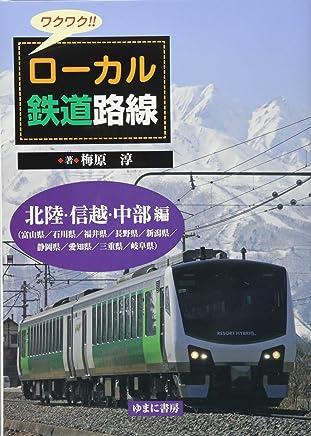 ワクワク!!ローカル鉄道路線 北陸・信越・中部 編