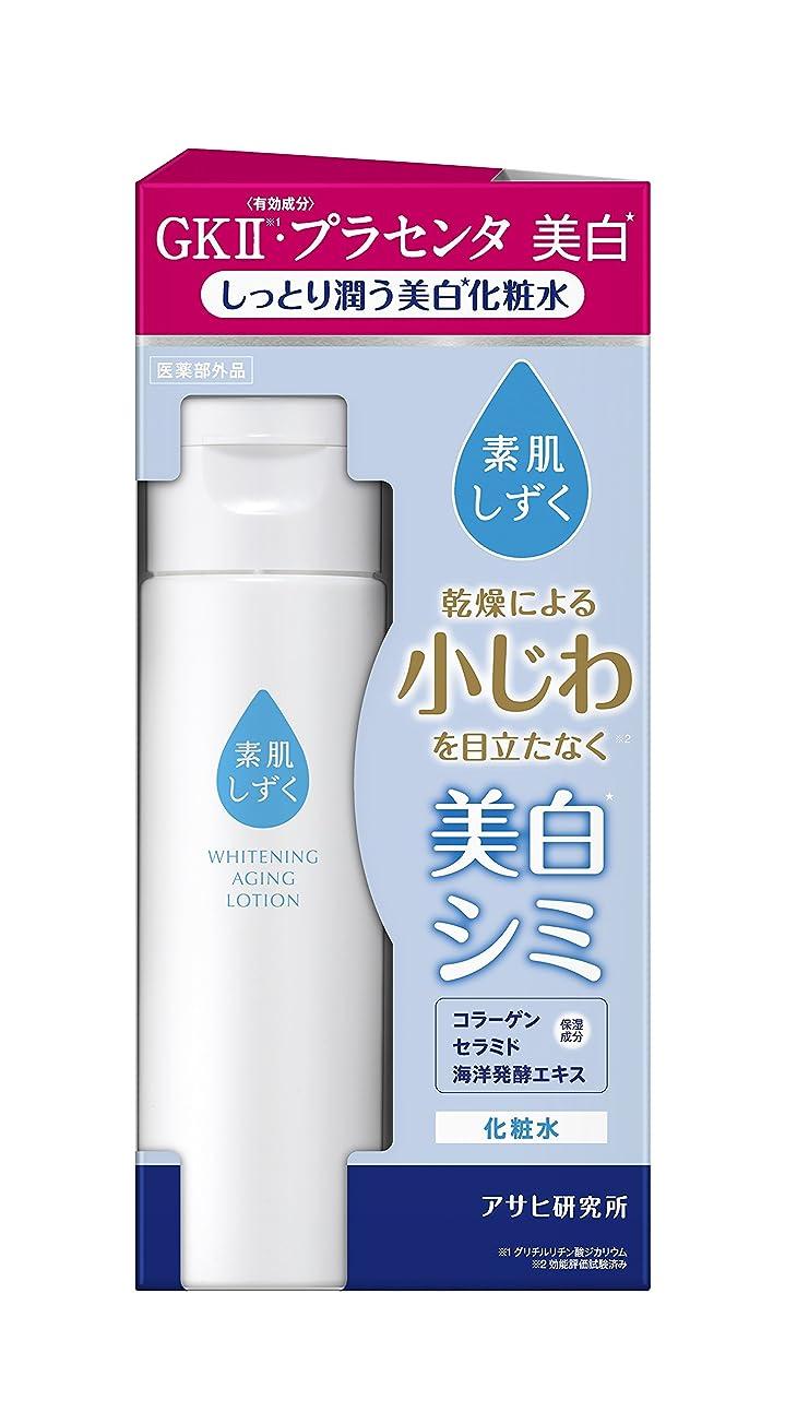 闘争一掃する相関する【医薬部外品】素肌しずく しっとり潤う美白化粧水 170ml