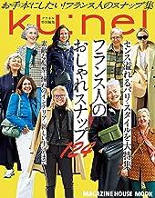 クウネル特別編集 フランス人のおしゃれスナップ124 Ku:nel特別編集
