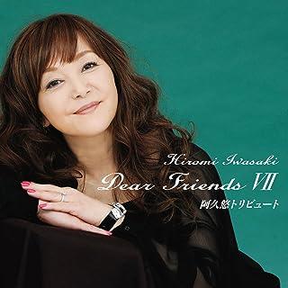 Dear Friends VII 阿久悠トリビュート(SHM-CD)