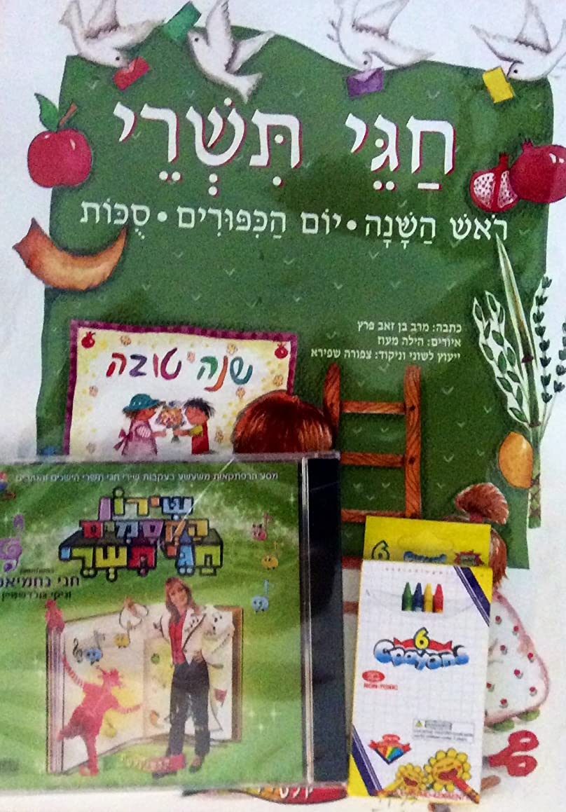 Tishrei Holiday Kit in Hebrew - Cd + Workbook + Colors on Rosh Hashanah, Sukkot