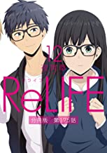 ReLIFE12【分冊版】第175話 (comico) (Japanese Edition)