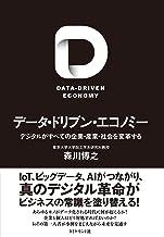 表紙: データ・ドリブン・エコノミー | 森川 博之