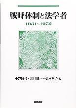 戦時体制と法学者 1931~1952