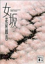 表紙: 女坂 (講談社文庫)   花房観音