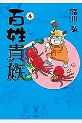 百姓貴族(4) (ウィングス・コミックス) Kindle版