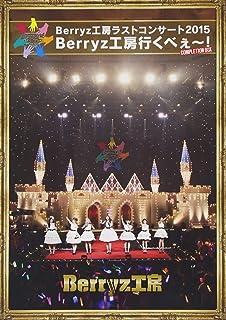 Berryz工房 ラストコンサート2015 Berryz工房行くべぇ~!(Completion Box) [Blu-ray]...
