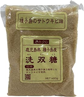 【鹿北製油】 種子島産 洗双糖 450g ※3個セット