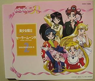 サウンド・ドラマ・コレクション 美少女戦士セーラームーンR (2)‾時を駆ける美少女戦士