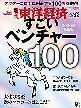 表紙: 週刊東洋経済 2020年8/22号 [雑誌] | 週刊東洋経済編集部