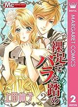 表紙: 裸足でバラを踏め 2 (マーガレットコミックスDIGITAL) | 上田倫子