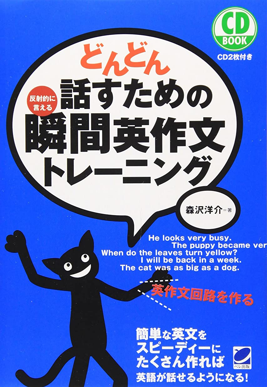 欺く金属信頼性どんどん話すための瞬間英作文トレーニング (CD BOOK)