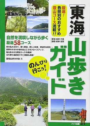 のんびり行こう! 東海 山歩きガイド