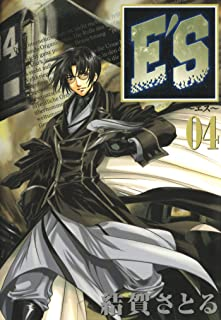 E'S 4巻 (デジタル版GファンタジーコミックスSUPER)