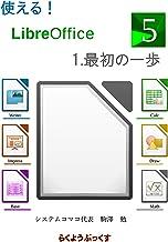 表紙: 使える! LibreOffice 最初の一歩: 財布にやさしい無料のオフィスソフトをどうぞ | 駒澤 勉