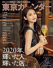 表紙: 東京カレンダー 2021年 2月号 [雑誌] | 東京カレンダー編集部