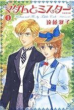 表紙: マダムとミスター 1 (白泉社文庫) | 遠藤淑子