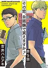 表紙: その恋、自販機で買えますか?5 (シャルルコミックス) | 吉井ハルアキ