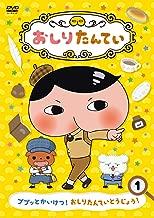 Oshiri Tantei 1 Puppito Kaiketsu! Oshiri Tante Toyo! JAPANESE EDITION