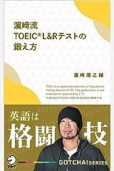 濱崎流 TOEIC(R) L&Rテストの鍛え方~英語は格闘技 GOTCHA!新書 (アルク ソクデジBOOKS) Kindle版