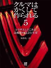 表紙: クルマはかくして作られる5 レクサスLSにみる高級車の設計と生産 | 福野礼一郎