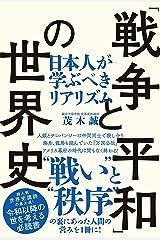 「戦争と平和」の世界史 日本人が学ぶべきリアリズム (TAC出版) Kindle版