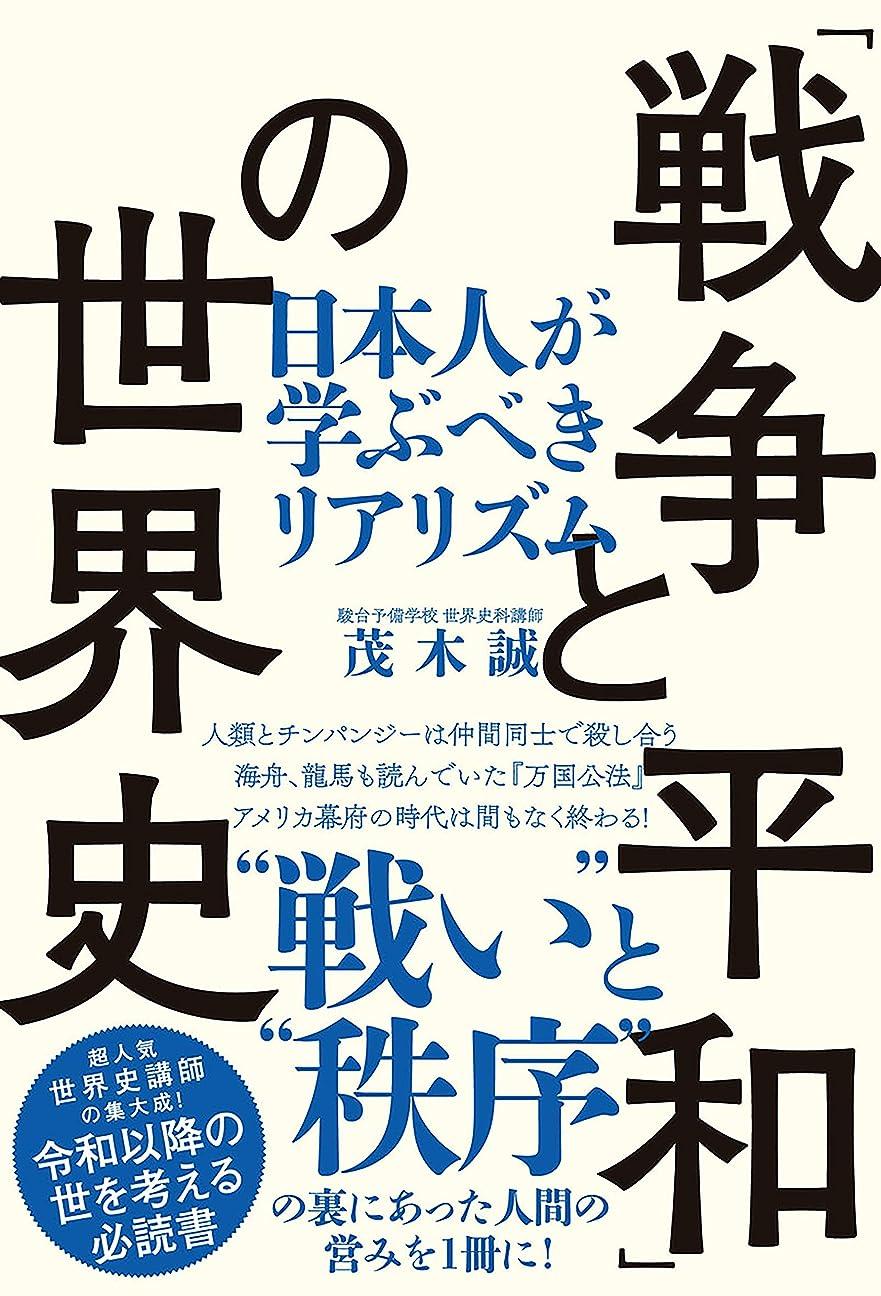 バルーン盗賊収束「戦争と平和」の世界史 日本人が学ぶべきリアリズム (TAC出版)