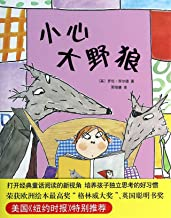 Beware of the Storybook Wolves (Chinese and English Edition)