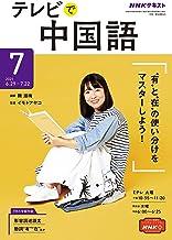 NHKテレビ テレビで中国語 2021年 7月号 [雑誌] (NHKテキスト)