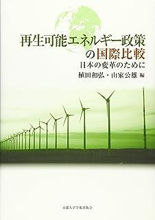 再生可能エネルギー政策の国際比較: 日本の変革のために