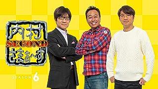 内村さまぁ〜ず Second シーズン6