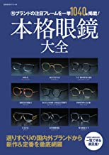 表紙: 本格眼鏡大全 旬ブランドの注目フレームを一挙1040本掲載! BIGMANスペシャル | 世界文化社