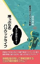 表紙: 崖っぷちのハリウッドライフ (シネマトゥデイ文庫) | 森田真帆