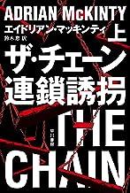 表紙: ザ・チェーン 連鎖誘拐 上 (ハヤカワ・ミステリ文庫) | エイドリアン マッキンティ
