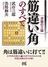 表紙: 奇襲の王様 筋違い角のすべて (マイナビ将棋BOOKS)   武市 三郎