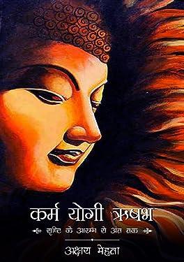 KarmYogi Rishabh: Shrashti ke aarambh se ant tak (Hindi Edition)