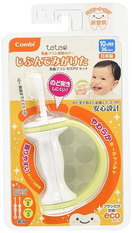 羨望午後評価コンビ Combi テテオ teteo 乳歯ブラシ専用カバー じぶんでみがけた 乳歯ブラシ STEP2セット (10ヵ月頃~36ヵ月対象) のど突きしにくい安心設計