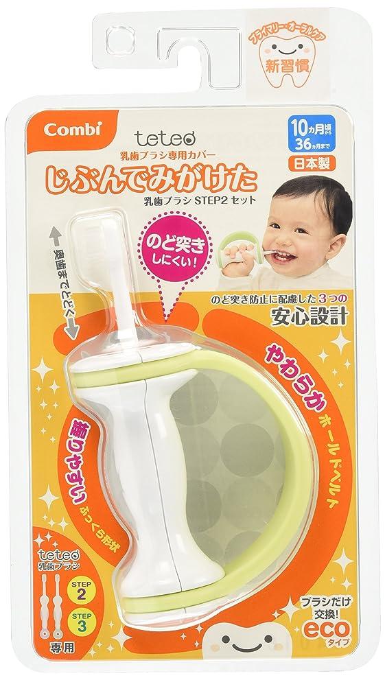 豆を除く協力的コンビ Combi テテオ teteo 乳歯ブラシ専用カバー じぶんでみがけた 乳歯ブラシ STEP2セット (10ヵ月頃~36ヵ月対象) のど突きしにくい安心設計