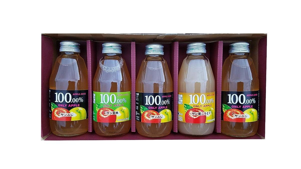 欲求不満抵当自己尊重りんごジュース 5本セット (サンふじ3本、サン王林1本、サン蜜こうとく1本)