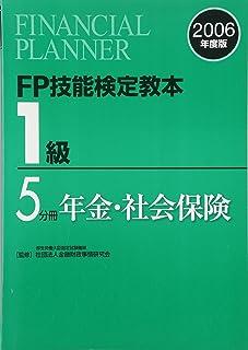 FP技能検定教本1級〈5分冊〉年金・社会保険〈2006年度版〉