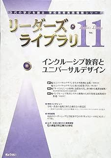 リーダーズ・ライブラリ 11 (次代の学びを創る学校教育実践情報シリーズ)
