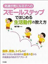 表紙: 発達が気になる子へのスモールステップではじめる生活動作の教え方 | 鴨下賢一