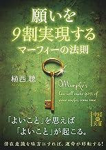 表紙: 願いを9割実現する マーフィーの法則 (中経の文庫) | 植西 聰