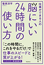 表紙: 脳にいい24時間の使い方 | 菅原洋平