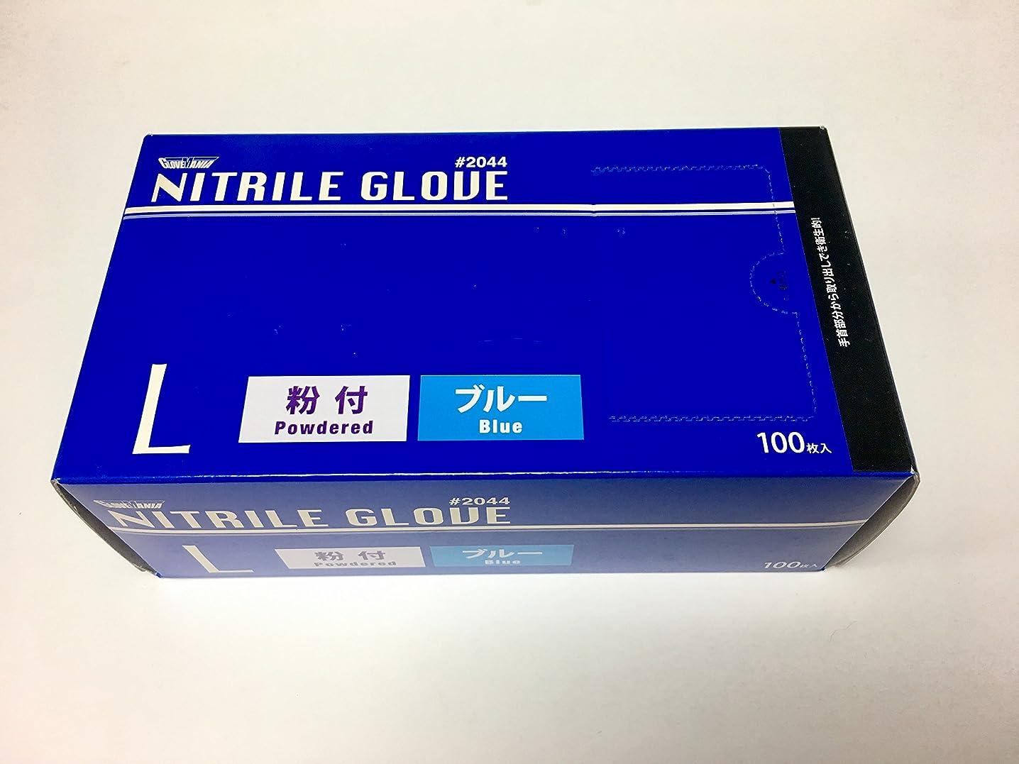 まで残り物フェデレーション川西工業 ニトリル手袋#2044粉付 青L 100枚×20
